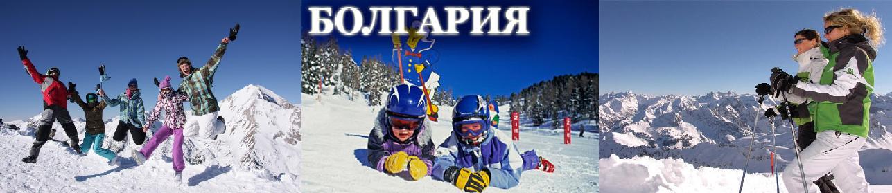 Болгария зима